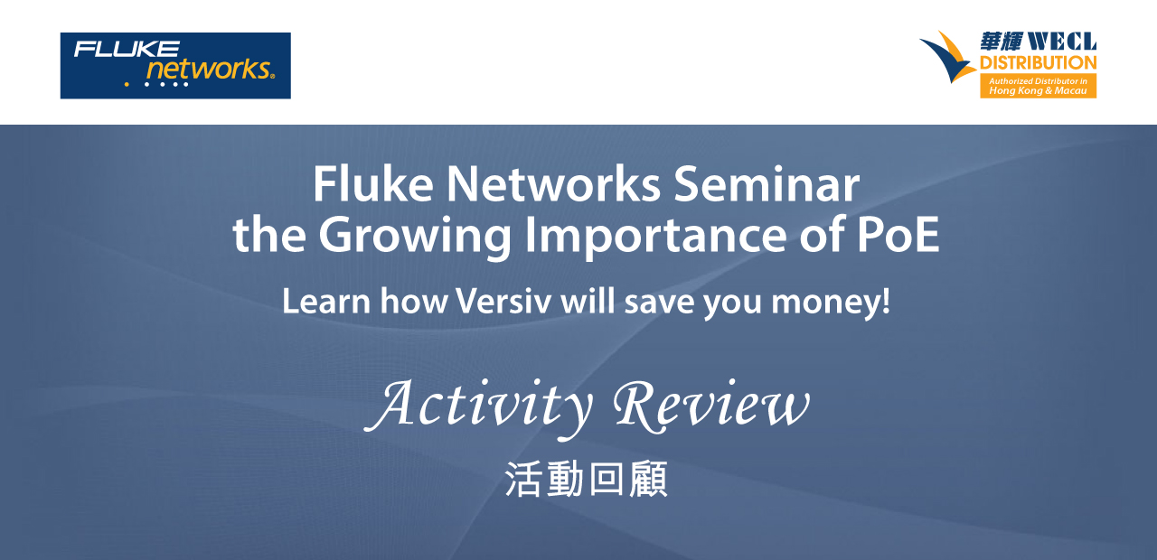 Fluke Networks Event